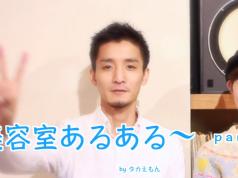 <新動画>美容室あるある〜part 2〜