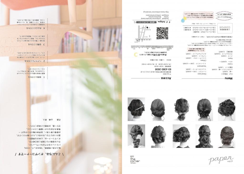 20170714-vol9_1