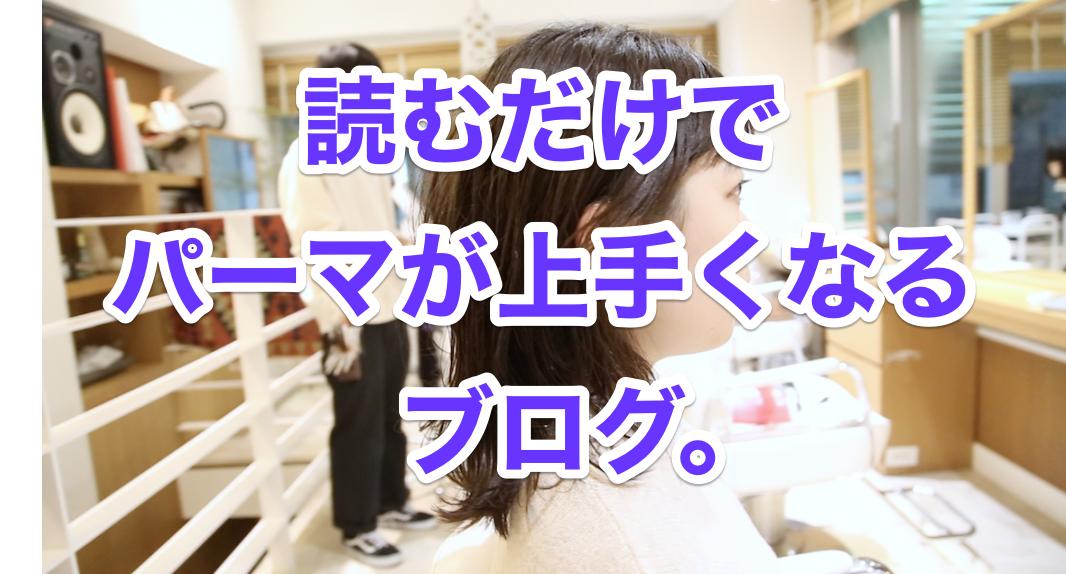 【美容師向け】読むだけでパーマが上手くなるブログ