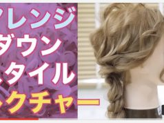 アレンジレクチャー動画  2