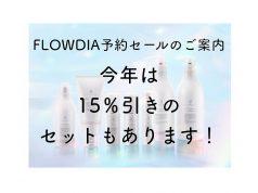 2021年FLOWDIA予約セール!